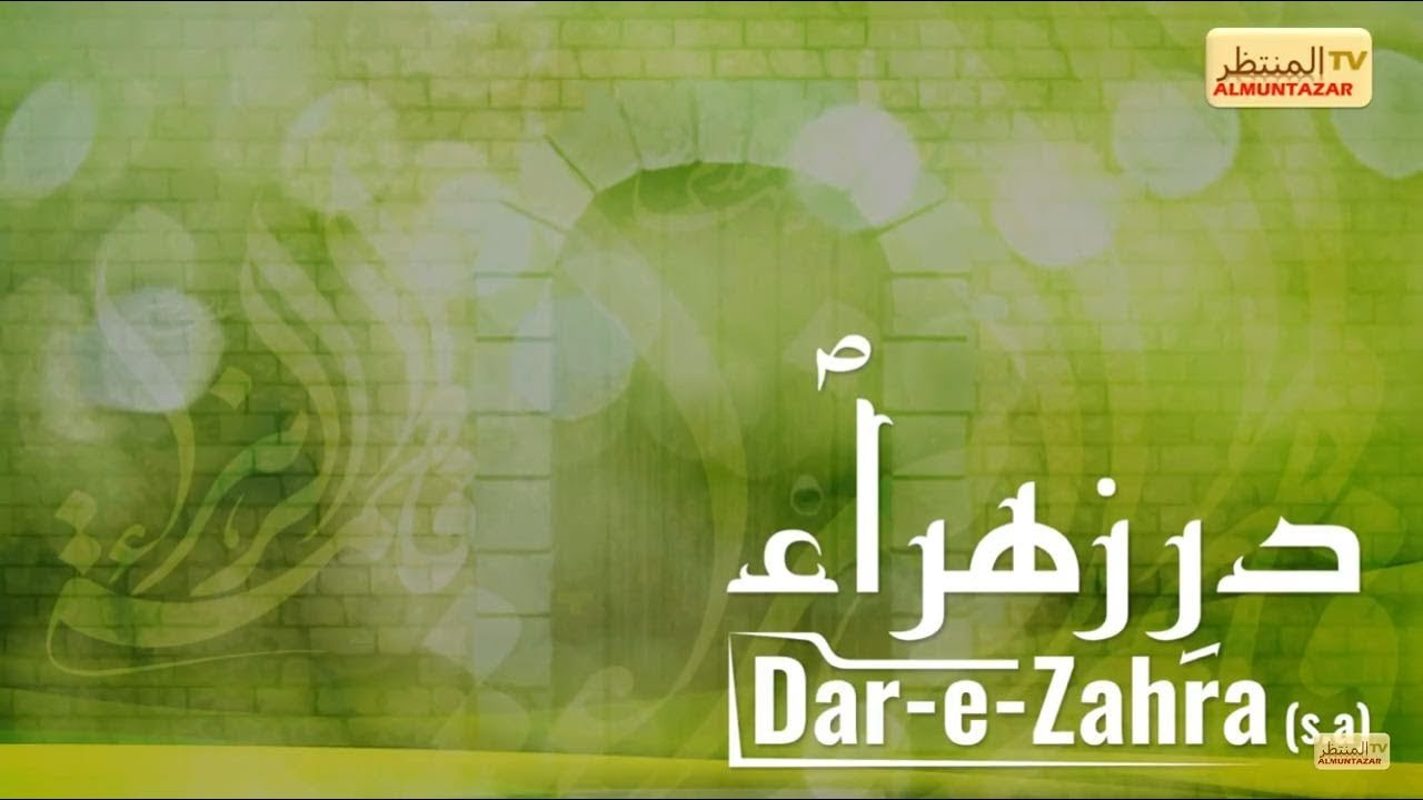 Dar e Zahra (s.a.) – Urdu Islamic Animation Film for Children – 2018