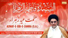 Azmate Eid e Zahra(s.a.)
