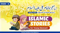 Episode 12- Islamic stories for young muntazir