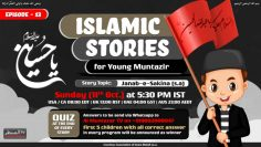 Episode 13- Islamic stories for young muntazir