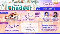 Jashne Ghadeer- Daily Jashn 12
